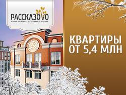 Квартиры в ЖК «Рассказово» от 5,4 млн рублей Станция м. Рассказовка открылась!
